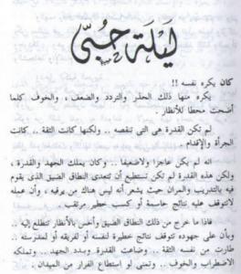 تحميل كتاب رواية ليلة حبي - يوسف السباعي لـِ: يوسف السباعي