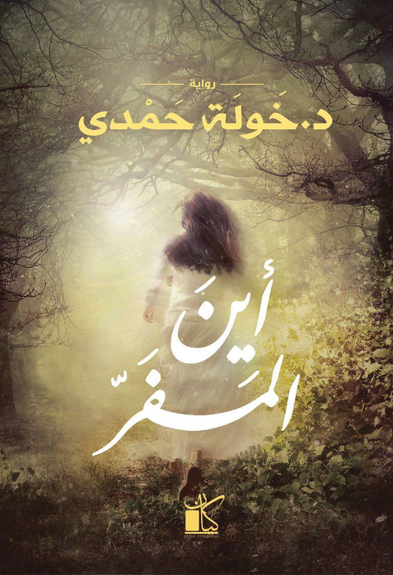 صورة رواية أين المفر – خولة حمدى