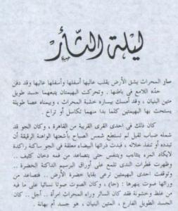 تحميل كتاب رواية ليلة الثأر - يوسف السباعي لـِ: يوسف السباعي