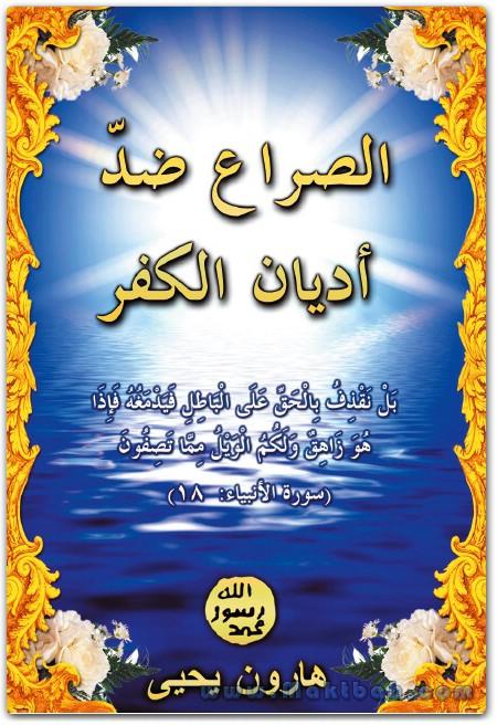 صورة كتاب الصراع ضد أديان الكفر – هارون يحيى