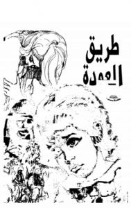 تحميل كتاب رواية طريق العودة  - يوسف السباعى لـِ: يوسف السباعى