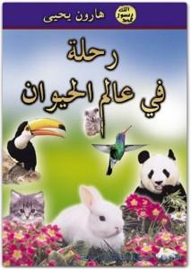 تحميل كتاب كتاب رحلة في عالم الحيوان - هارون يحيى لـِ: هارون يحيى