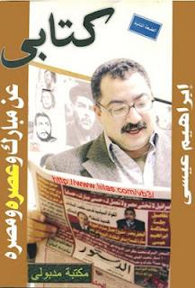 صورة كتاب كتابى عن مبارك وعصره ومصره – إبراهيم عيسى