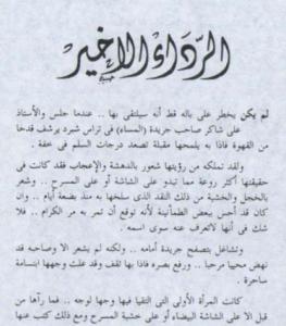 تحميل كتاب رواية الرداء الأخير - يوسف السباعى لـِ: يوسف السباعى