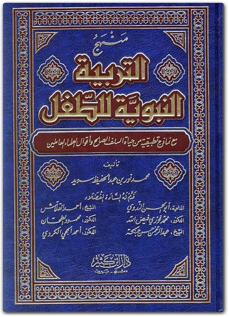 صورة كتاب التربية النبوية للطفل – محمد نور سديد