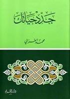 صورة كتاب جدد حياتك – محمد الغزالى