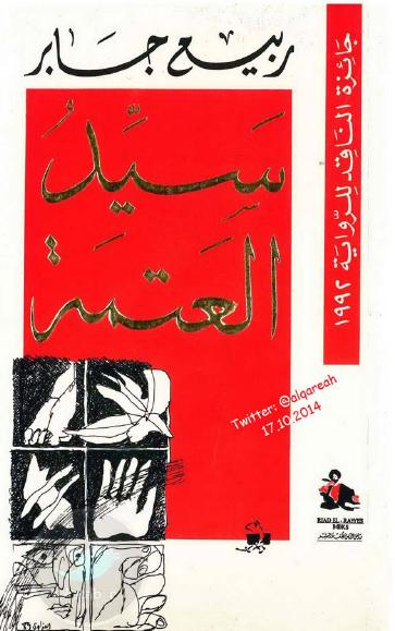 صورة رواية سيد العتمة – ربيع جابر