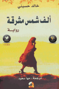 تحميل كتاب رواية ألف شمس مشرقة - خالد حسينى لـِ: خالد حسينى