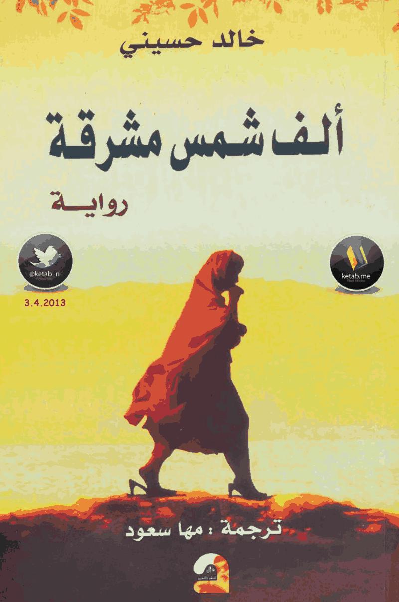 صورة رواية ألف شمس مشرقة – خالد حسينى
