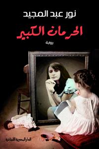صورة رواية الحرمان الكبير – نور عبد المجيد