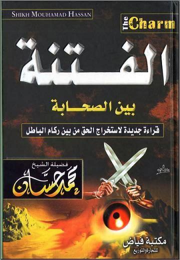 صورة كتاب الفتنة بين الصحابة – محمد حسان