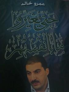 تحميل كتاب كتاب حتى يغيروا ما بأنفسهم - عمرو خالد لـِ: عمرو خالد
