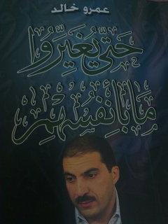 صورة كتاب حتى يغيروا ما بأنفسهم – عمرو خالد