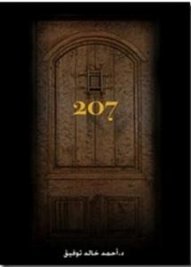 تحميل كتاب رواية الغرفة 207 - أحمد خالد توفيق لـِ: أحمد خالد توفيق