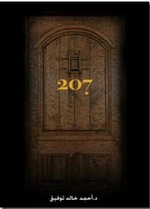 صورة رواية الغرفة 207 – أحمد خالد توفيق