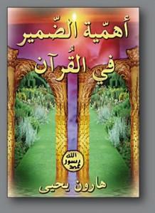 تحميل كتاب كتاب أهمية الضمير في القرآن الكريم - هارون يحيى لـِ: هارون يحيى