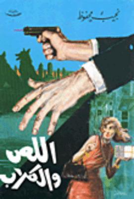 صورة رواية اللص والكلاب – نجيب محفوظ