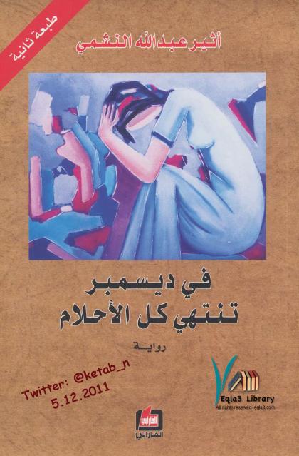 صورة رواية فى ديسمبر تنتهى كل الأحلام – أثير عبد الله النشمى