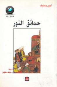 تحميل كتاب رواية حدائق النور - أمين معلوف لـِ: أمين معلوف