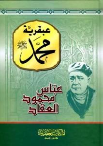 تحميل كتاب كتاب عبقرية محمد - عباس العقاد لـِ: عباس العقاد