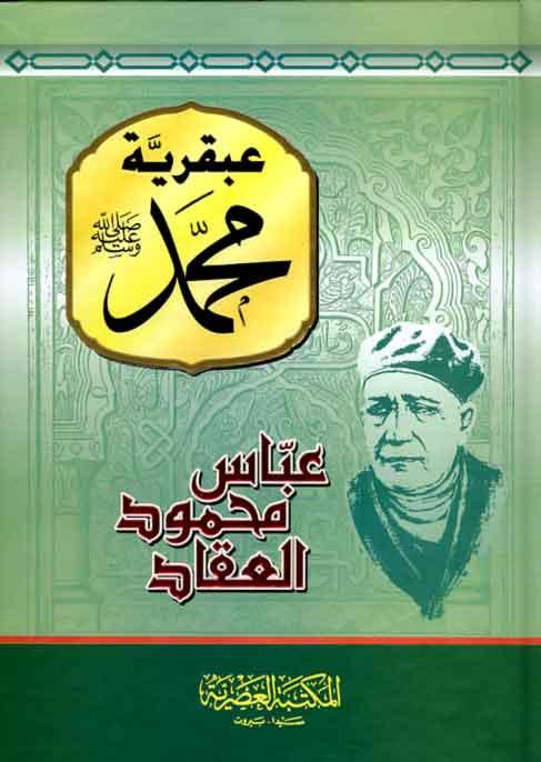 صورة كتاب عبقرية محمد – عباس العقاد