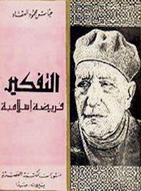 تحميل كتاب كتاب التفكير فريضة إسلامية - عباس العقاد لـِ: عباس العقاد