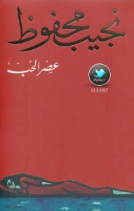 تحميل كتاب رواية عصر الحب - نجيب محفوظ لـِ: نجيب محفوظ
