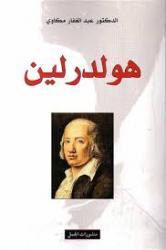 تحميل كتاب كتاب هلدرلين - د. عبد الغفار مكاوى لـِ: د. عبد الغفار مكاوى