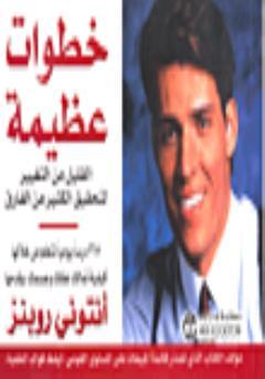 كتاب خطوات عظيمة pdf