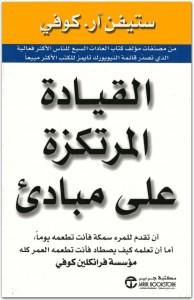 تحميل كتاب كتاب القيادة المرتكزة على مبادئ - ستيفن أر كوفى لـِ: ستيفن أر كوفى