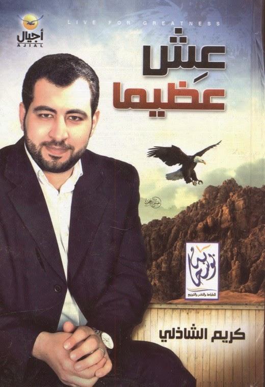 صورة كتاب عش عظيما – كريم الشاذلى
