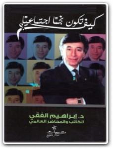 تحميل كتاب كتاب كيف تكون نجماً إجتماعياً - ابراهيم الفقي لـِ: ابراهيم الفقي