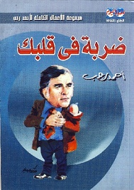 صورة كتاب ضربة في قلبك – أحمد رجب