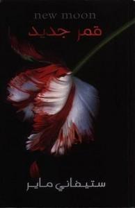 تحميل كتاب رواية قمر جديد - الجزء الثانى - ستيفانى ماير لـِ: ستيفانى ماير