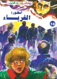 صورة رواية أسطورة الغرباء – أحمد خالد توفيق