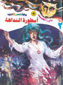 صورة رواية أسطورة النداهة – أحمد خالد توفيق