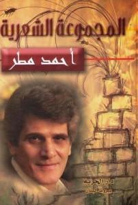 تحميل كتاب كتاب المجموعة الشعرية الكاملة - أحمد مطر لـِ: أحمد مطر