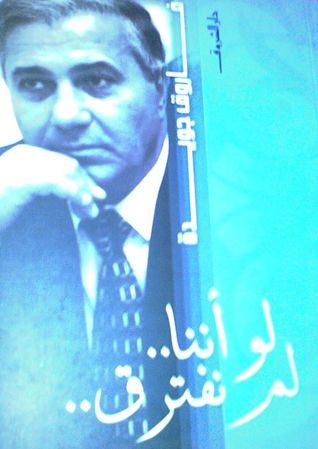 صورة كتاب لو أننا لم نفترق – فاروق جويدة