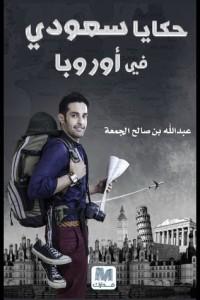 تحميل كتاب كتاب حكايا سعودي في أوروبا - عبد الله صالح الجمعة لـِ: عبد الله صالح الجمعة