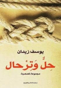تحميل كتاب كتاب حل وترحال - يوسف زيدان لـِ: يوسف زيدان