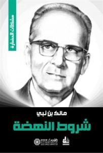 تحميل كتاب كتاب شروط النهضة - مالك بن نبى لـِ: مالك بن نبى
