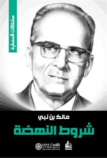 Photo of كتاب شروط النهضة – مالك بن نبى
