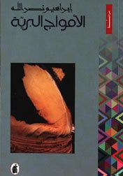 صورة كتاب الأمواج البرية – إبراهيم نصر الله