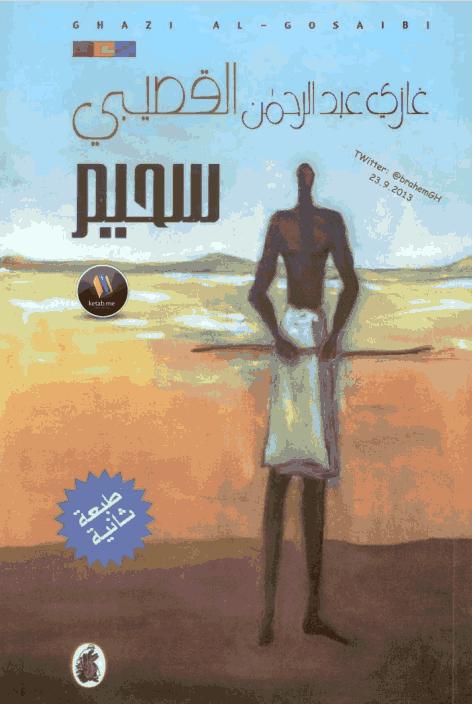 صورة كتاب سحيم – غازى القصيبى