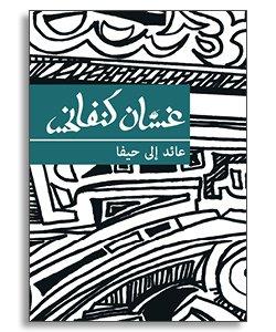 صورة رواية عائد إلى حيفا – غسان كنفاني