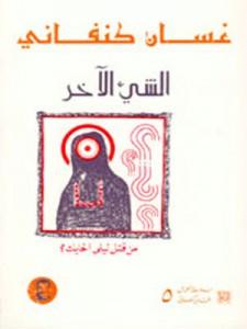 تحميل كتاب رواية الشىء الأخر - غسان كنفاني لـِ: غسان كنفاني