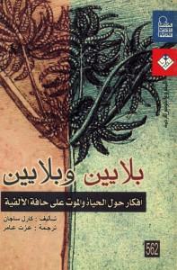تحميل كتاب كتاب بلايين وبلايين - كارل ساجان لـِ: كارل ساجان