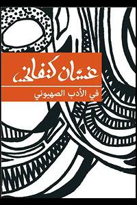 صورة كتاب في الأدب الصهيوني – غسان كنفانى