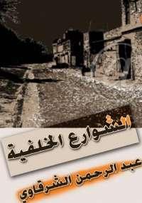 صورة رواية الشوارع الخلفية – عبد الرحمن الشرقاوى