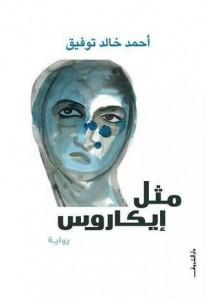 تحميل كتاب رواية مثل ايكاروس - أحمد خالد توفيق لـِ: أحمد خالد توفيق